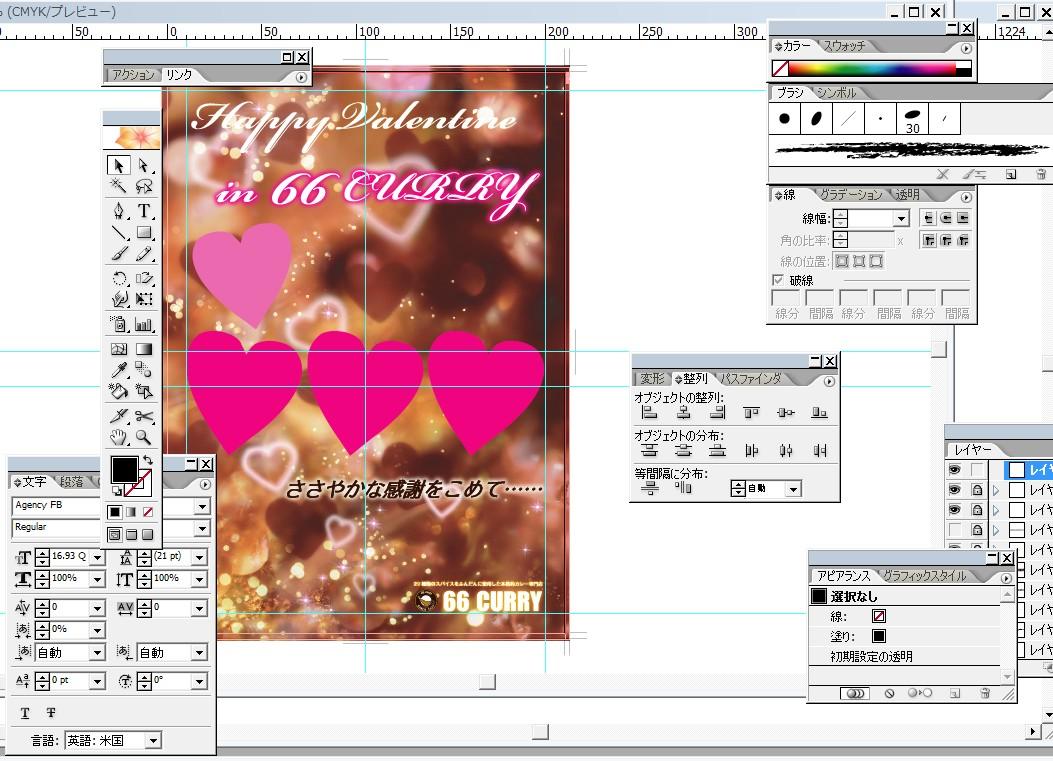 バレンタイン用のポスターをイラストレーターで作成