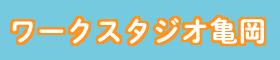 ワークスタジオ亀岡のバナー